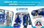«ЭКВАТЭК-2021». Фоторепортаж медиагруппы ARMTORG по итогам мероприятия