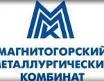 Руководство ММК посетило Лысьвенский металлургический завод