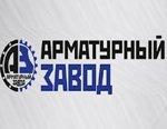 ООО Арматурный Завод  ведет работу по импотрозамещению