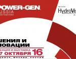 «РЭП Холдинг» примет участие в выставке «Power-Gen Russia 2016»