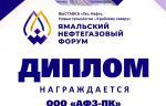 ООО «АФЗ-ПК» было награждено дипломом первого заместителя Губернатора Ямало-Ненецкого автономного округа А. В. Ситникова