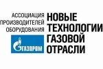 Ассоциация производителей оборудования «Новые технологии газовой отрасли» объявляет конкурс на лучший проект по импортозамещению