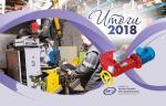 Итоги 2018 года: ООО «Барнаульский котельный завод»