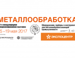 В выставке «Металлообработка-2017» примут участие 14 компаний из Федеральной земли Саксония