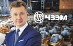ЗАО «Энергомаш (Чехов) – ЧЗЭМ». Интервью с генеральным директором Д. А. Ефимовым: «ЧЗЭМ был и будет основным производителем трубопроводной арматуры для потребителей АЭС и ТЭС!»