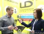 ГК LD. Интервью с А. Донцовым, представителем красноярского филиала в рамках Aquatherm Novosibirsk -2017: Наша задача - не только сохранить уровень доверия клиентов, но и повысить его!