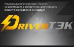 В Москве состоялась презентация премии «DriverТЭК»