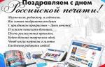 Медиагруппа ARMTORG поздравляет с Днем российской печати!