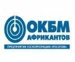 АО «ОКБМ Африкантов» - лучшее предприятие по организации работы в области интеллектуальной собственности