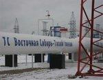 Закончено строительство крупнейшего нефтепровода на планете - ВСТО-2