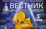 Вышел «Вестник арматуростроителя» №5 (47) 2018 в электронной версии