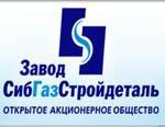 «Сибгазстройдеталь»  увеличил объемы поставок СДТ на 20 %