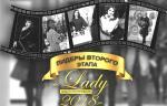 Лидеры второго этапа конкурса «Lady арматуростроения – 2018»