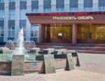АО «Транснефть – Сибирь» реконструировало систему телемеханизации нефтепровода Вать-Еган – Апрельская