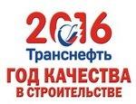 На нефтепроводе Омск-Иркутск продолжаются работы по техническому перевооружению линейной части