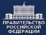 Минстрою России поручено разработать справочник о наиболее эффективных технологиях в сферах тепло-, газо-, электро- и водоснабжения, а также водоотведения