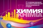 ЦВК «Экспоцентр» приглашает принять участие в выставке «ХИМИЯ - 2018»