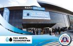 Медиагруппа ARMTORG. Итоги 27-й международной выставки «Газ. Нефть. Технологии»