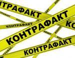 Производителей контрафакта будет ждать ужесточенное наказание