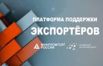 Минпромторг РФ ведет контроль за мерами, позволяющими упростить российским поставщикам выход на внешние рынки