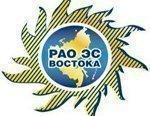 ПАО «РАО Энергетические системы Востока» обеспечивают опережающее развитие Дальневосточного региона в области электро и тепловой энергетики