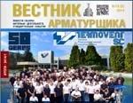 Вышел в свет 18-й номер журнала «Вестник арматурщика»! ИТОГИ первой половины 2014 года.