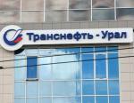 АО «Транснефть – Урал» выполнило плановые работы на магистральных нефтепроводах
