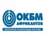 АО «ОКБМ Африкантов» подтвердило соответствие системы менеджмента требованиям международного стандарта ISO 9001:2008