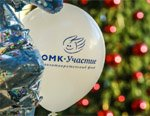 Завод «Трубодеталь» организовал новогодний праздник для пациентов детского онкоцентра