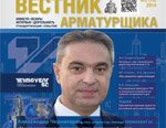Вышел свежий номер «Вестника Арматурщика» №15 (2) 2014!