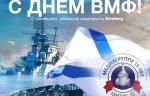 ARMTORG и журнал «Вестник арматуростроителя» поздравляют с Днём Военно-Морского Флота!