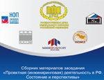 Комиссия госдумы представила новый сборник ПРОЕКТИРОВАНИЕ И ИНЖИНИРИНГ