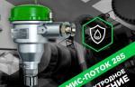 Инженерный центр ЗАО «ЭМИС» продолжает модернизацию выпускаемых изделий