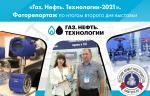 «Газ. Нефть. Технологии-2021». Фоторепортаж по итогам второго дня выставки
