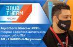 Aquatherm Moscow-2021. Интервью с директором департамента продаж труб из ПВХ АО «ХЕМКОР» Б. Янсуповым