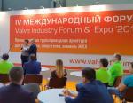 Завершился IV Международный Форум Valve Industry Forum & Expo'2017