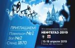 ООО НПП «Технопроект» примет участие в «Нефтегаз-2019»
