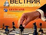Вышел в свет шестой номер (6 (26) 2015 г.) журнала «Вестник арматурщика»: Старооскольский арматурный завод - ход российского производителя!