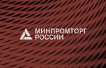 На площадке INNOPROM рассказали о государственной информационной системе промышленности