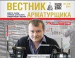 Вышел в свет летний - 17-й - номер журнала «Вестник арматурщика»!