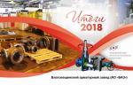 Итоги 2018 года: АО «Благовещенский арматурный завод»