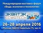 Мосводоканал – участник форума ЭКВАТЭК-2016
