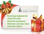 С Новым 2015 годом дорогие арматуростроители!