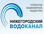 «Ernst&Young» разработает стратегию развития «Нижегородского водоканала»