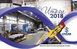 Итоги 2018 года: Машиностроительная корпорация «Сплав»