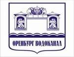 Объем инвестпрограммы оренбургского водоканала до 2015 года превышает 800 млн рублей