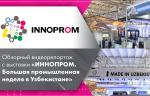 Обзорный видеорепортаж с выставки «ИННОПРОМ. Большая промышленная неделя в Узбекистане»