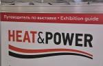 «Теплоконтроль» представит трубопроводную арматуру на HEAT&POWER–2020
