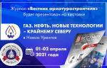 Первый выпуск «Вестника арматуростроителя» будет презентован на выставке «Газ. Нефть. Новые технологии – Крайнему Северу»