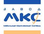 Предприятие «Специальные технологии» создало дочернюю компанию ООО ЗАВОД «МКС» (ЗАВОД «Мобильные комплексные системы»)